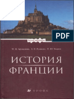 Arzakanyan M Ts Istoria Frantsii