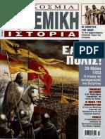 ΠΟΛΕΜΙΚΗ ΙΣΤΟΡΙΑ - ΕΑΛΩ Η ΠΟΛΙΣ.pdf