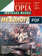 ΣΤΡΑΤΙΩΤΙΚΗ ΙΣΤΟΡΙΑ - ΜΕΣΟΛΟΓΓΙ.pdf