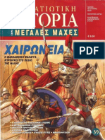 ΣΤΡΑΤΙΩΤΙΚΗ ΙΣΤΟΡΙΑ - ΧΑΙΡΩΝΙΑ.pdf