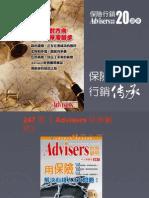 247 期《 Advisers 財務顧 問》 精彩分享