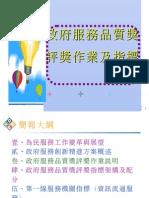政府服務品質獎 評獎作業及指標