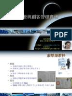 市場開發與顧客管理實務