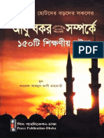 Abu Bakr Siddiqui (R) Somporke 150