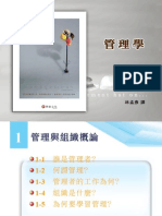 管理與組織概論 ch01
