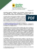 2010-02-09 Αποσπάσεις στους Οικολόγους Πράσινους