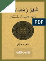 AIWF eBook Shahru Ramadan Urdu