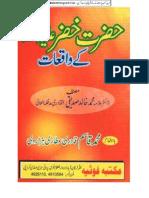 Hazrat Khizar A.S (Iqbalkalmati.blogspot.com)