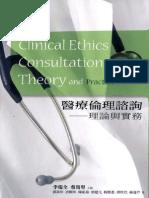 5K92醫療倫理諮詢- -理論與實務