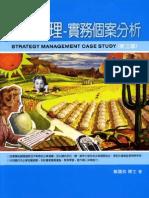 策略管理-實務個案分析