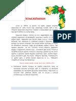 Setnja_vocnjakom_.pdf