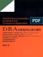 D.B.A.在績效評估之綜合運用