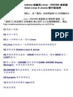 Debian Linux 8 GNOME