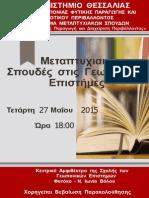 Αφίσα 27.5.2015