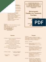 πρόγραμμα 27.5.2015