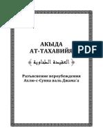 Akida Tahavi (Rus-Arab)