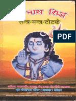 ShriNath SiddhaTantraMantraTotakei
