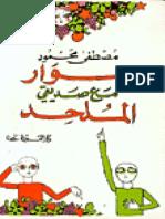 Hiwar Ma3a Sadi9i Lmolhid