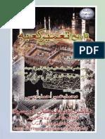 Tameer e Kaaba