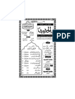 monthly ahle hadith hazro 0047