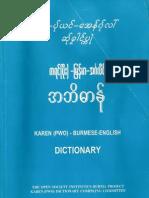 Karen Dictionary
