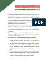 ELP22_TOMOS_B_KEFALAIO_8_byzantio.doc