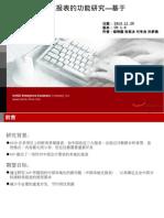 Sap中国本地化报表研究