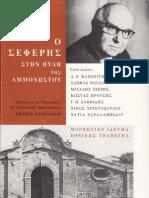 Συλλογικό Ο Σεφέρης στην πύλη της Αμμοχώστου  2004.pdf