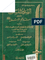 Al Sarim Al Maslool Ala Shatim ar Rasool [Sallallahu Alaihi Wasallam] (Arabic)-3 By Sheikh Taqi al-Din Ibn Taymiyya
