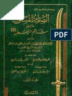 Al Sarim Al Maslool Ala Shatim ar Rasool (S.AW) (Arabic)-1 By Sheikh Taqi al-Din Ibn Taymiyya