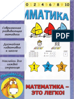 пониматика  6-7 лет.pdf