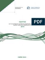 Files Rss Odhgies E1 2015