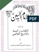 Al Imam Husain (Arabic) by Sheikh Abdul Wahid Khayyari Nadvi