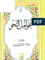 Awamil Un Nahw by Sheikh Mushtaq Ahmad