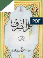 Ilm Us Sarf by Sheikh Mushtaq Ahmad