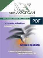 filoσοφική Λίθος - Τεύχος 133 - Νέα Ακρόπολη