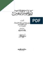 riyada.pdf