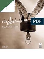 زنزانة - سلمان العودة