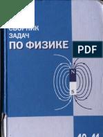 Сборник задач по физике для 10-11 классов. С.М.Козел, Л.П.Баканина.
