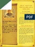 Vakri Guru Sthan Parivartan Aur Unnati