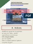 IΣΤΟΡΙΑ Γ ΛΥΚΕΙΟΥ-ΠΗΓΕΣ