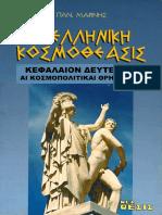 ΕΛΛΗΝΙΚΗ ΚΟΣΜΟΘΕΑΣΙΣ-2