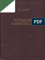 ჰეგელი - ლოგიკის მეცნიერება.pdf