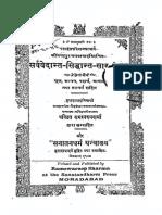 SarvavedantasiddhantasarasangrahaWithHindiTika1931