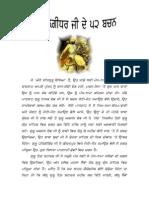 Shri Guru Gobind Singh Ji de 52 Bachan