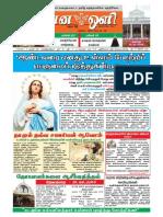 17-08-2014 Gnana Oli.pdf