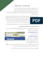 Protect Facebook Farsi