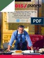 Jerusalem Cinematheque June 2015