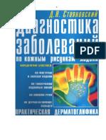 _Стояновский Д.Н., Диагностика заболеваний по кожным рисункам ладони.pdf