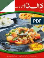 Dalda Ka Dastarkhwan magazine(Recipes in Urdu) Feb 2012 Issue.pdf
